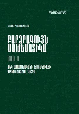 Բարձրագույն մաթեմատիկա. Մաս II. մեկ փոփոխականի դիֆերենցիալ հաշիվ
