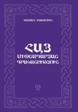 Հայ միջնադարյան գրականություն