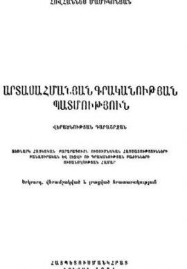 Արտասահմանյան գրականության պատմություն