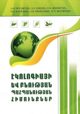 Էկոլոգիայի և բնության պահպանության հիմունքներ