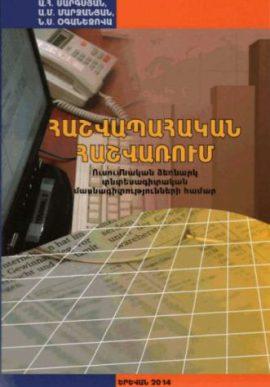 Հաշվապահական հաշվառում